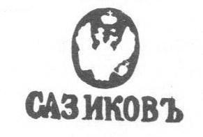 Клеймо фирмы «Сазиков»