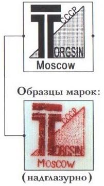 1931 — 1936 гг. Экспортная марка Дмитровского завода для Torgsin — Всесоюзного объединения по торговле с иностранцами (Торговый синдикат), существовавшего с января 1931 г. по январь 1936 г.