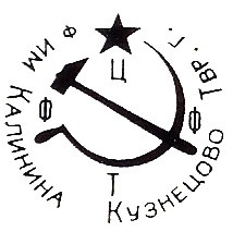 1927-1928г. Фабрика Калинина Кузнецово Тверской Губернии