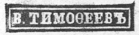 Клеймо Каслинского завода, ставилось на всех ваграночных изделиях — Имя и фамилия мастера.