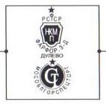 1937 — 1947 гг. На изделиях для продажи через сеть «Мособлгорспецторг», которая обеспечивала товарами народного потребления органы внутренних дел