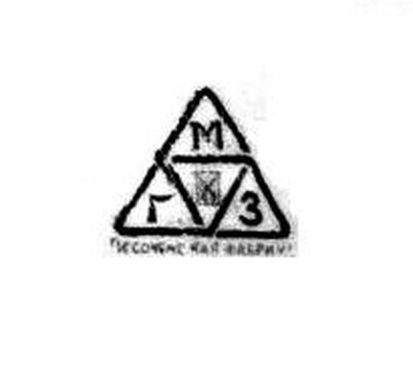 1919-1927гг. Трест «Государственные Малцовские заводы»