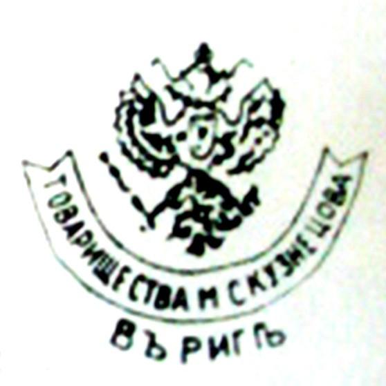 Рига. 1880-1910 гг. М.С. Кузнецов.