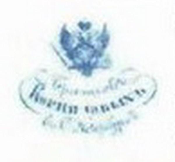 1861-1884гг. Надглозурная печатная.