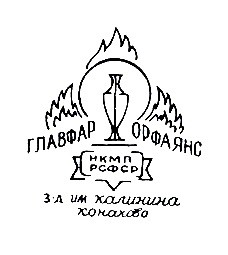1941-1946г.  ГЛАВФАРФОРФАЯНС НКМП РСФСР завод имени Калинина Конаково