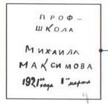 1921 г. Надпись от руки на изделиях, расписанных учащимися керамическо школы при Дмитровской Государственной фабрике