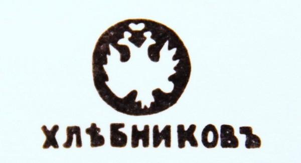 Клеймо фирмы Хлебникова
