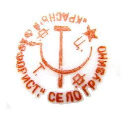 1926-40гг. Центрфарфортрест.