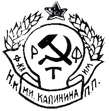 1932-1934г. Фабрика имени Калинина Н.К.П.П.