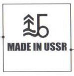 1973 — кон. 1990-х гг. Экспортная марка