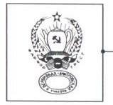 1926 — нач. 1930-х гг. Экспортная марка