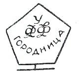 1952-1954гг.