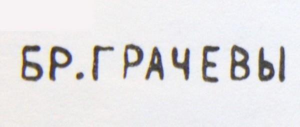 Клеймо фирмы братьев Грачевых