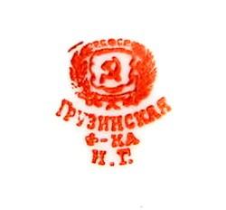 1920-е гг. Грузинская ф-ка.