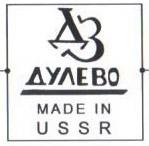 1952 — 1964 гг. Экспортный вариант марки