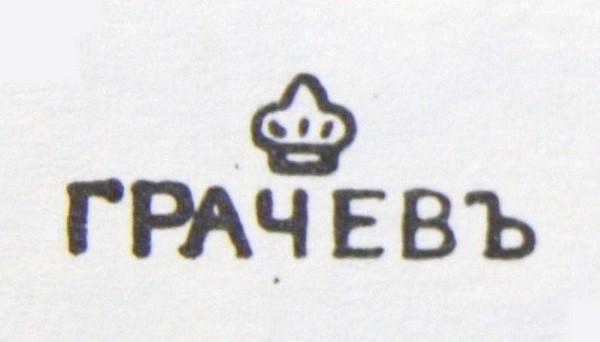 5841b7af18c93029b19e123aca004638 - Клеймо Грачева Гавриила Петровича, основателя фирмы