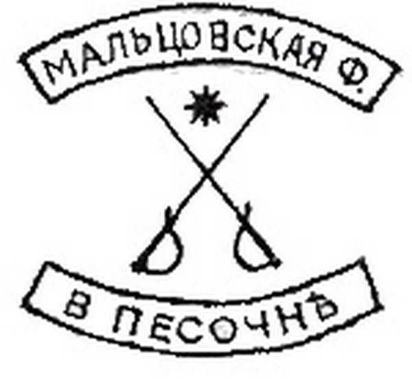 1875-1895 гг. Герб С.И. Мальцова
