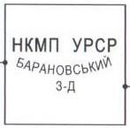 кон. 1930-х — 1946 гг.