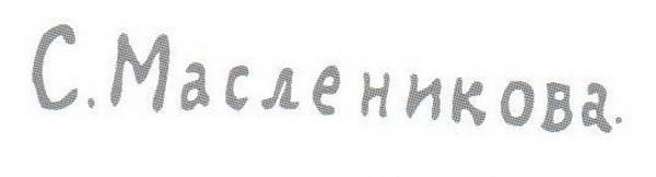На изделиях ставилось вдавленное в тесто клеймо в виде простой надписи: «С. Масленикова»
