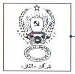 1926 — нач. 1930-х гг. Экспортная марка для стран Ближнего Востока