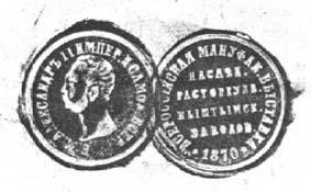 Клеймо Каслинского завода, ставилось на всех ваграночных изделиях — Медаль Всероссийской мануфактурной выставки 1870 года