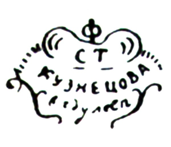 Дулево. 1850-1860 гг. Кобальтовое. С.Т. Кузнецов.