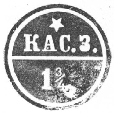 Клейма Каслинского завода, ставились на русской посуде (котлах, горшках), треножниках — Каслинский завод /размер.