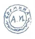 Клеймо А.М. Бармина. Ставились на изделиях из фарфора и фаянса.