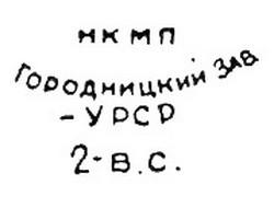 1941-1948гг.