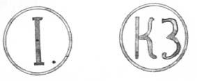 Клейма Каслинского завода, ставились на гирях — Вес гири в пудах (фунтах), Каслинский завод.