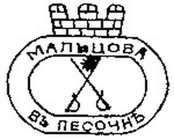 1860-1880е гг. Герб С.И. Мальцова