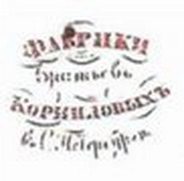 1835-1839гг. Надглозурная печатная.