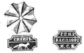 Клейма Каслинского завода, ставились на разных сортах железа — Сибирь / соболь, Госпож наследниц Расторгуева / Каслинский завод, год / мастер, имя и фамилия.