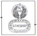 1919-1921 гг.