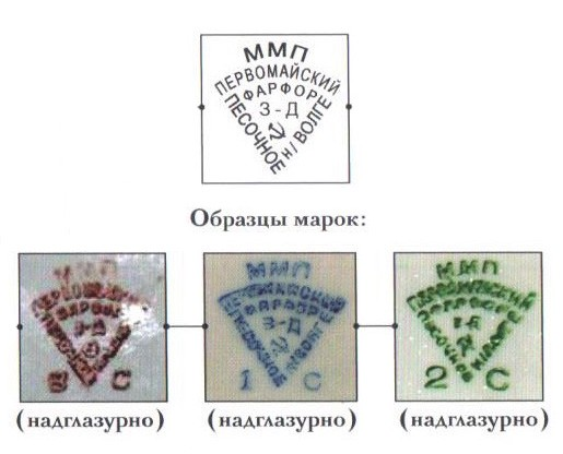 1946-1950 гг. Сорт: высший — красный; 1-й — синий; 2-й — зеленый; 3-й — коричневый.