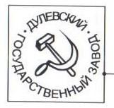 1919 — 1920 гг