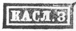 Клеймо Каслинского завода, ставилось на всех литых чугунных изделиях — Каслинский завод.