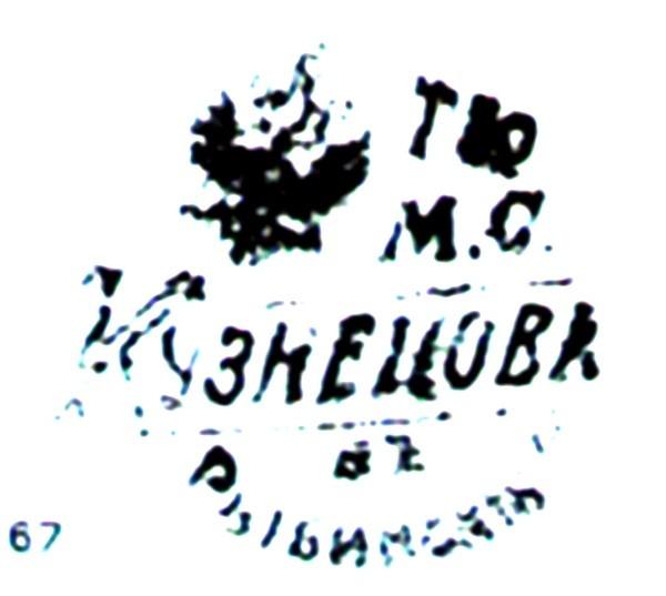 Рыбинский завод. 1894-1917 гг.