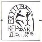 1921 г. Специальная марка для изделий, созданных для участников III Конгресса Интернационала в 1921 г.