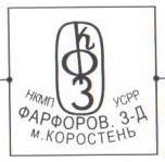 1934 — 1937 гг.