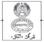 1924 — 1927 гг. Экспортная марка для азиатского рынка