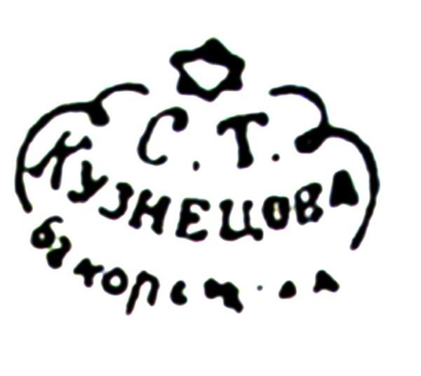 д. Короткая. 1840-1850 гг. С.Т. Кузнецов.