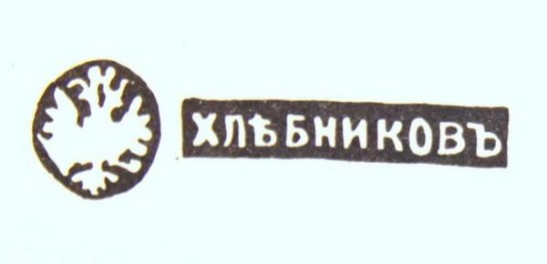 Клеймо Хлебникова Ивана Петровича