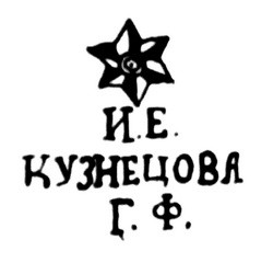 1900-1917гг. завод И.Е. Кузнецова.
