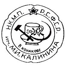 bac49b0a75bb7aa9d9126235e2c073a9 - 1934-1940г.  Н.К.М.П Р.С.Ф.С.Р имени М.И. Калинина в Конакове