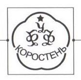 1949 — 1955 гг.