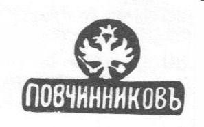 Клеймо Петербургского отделения