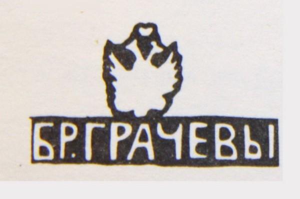 c2d999fea97641ae9d8abdf482242e36 - Клеймо фирмы братьев Грачевых
