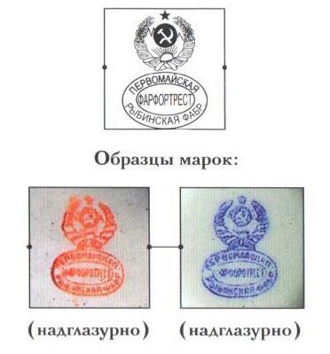 1925-1930 гг. Сорт: 1-й — красный; 2-й — синий; 3-й — зеленый.
