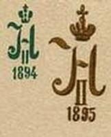 1894-1917гг. Вензель Николая II.